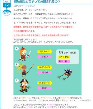 2011・06・23 4・12分経験値のお話.png