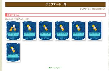 2011・06・28 ガントレット上位版.png