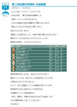 2011・06・28 闘技イベ決勝報告.png