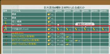2011・06・29 六芒星のガントレット.png