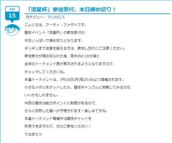 2011・07・15 流星杯 締切日.png