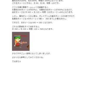 2011・07・20 アームレットの効果 5.png