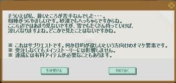 2011・07・25 中級クエ 問題.png
