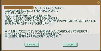 2011・07・25 初級クエ.png
