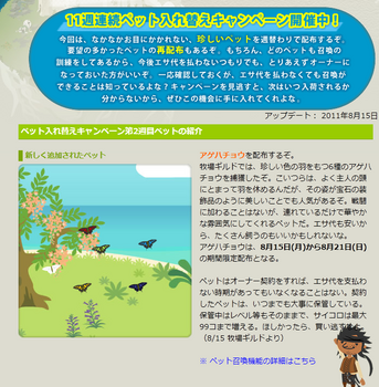 2011・08・15 ペット入れ替えキャンペーン 第2週.png