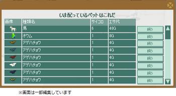 2011・08・15 ペット入れ替えキャンペーン 第2週 価格表.png