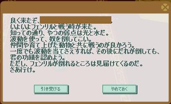 2011・08・15 モーリアスのクエ21 フェンリル(波動).png