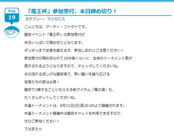 2011・08・19 闘技イベ『竜王杯』締切日.png