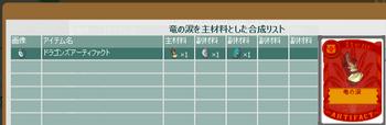 2011・08・20 新アイテムと合成.png