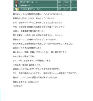 2011・08・23 竜王杯本戦報告と次回予告 2.png