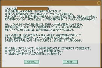 2011・09・11 2011・06・20 サブクエ10 上級編① 問題.png