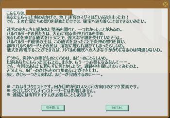 2011・09・11 2011・07・26 サブクエ15 上級編① 問題.png