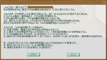 2011・09・11 2011・08・01 サブクエ16 上級編① 問題.png