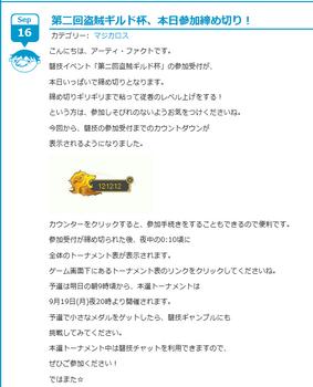 2011・09・16 『第二回盗賊杯』締切日.png