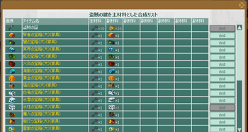 2011・09・17 盗賊の鍵 合成表.png