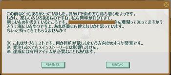 2011・09・19 サブクエ 中級① 問題.png