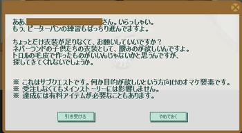 2011・09・19 サブクエ 初級1 問題.png