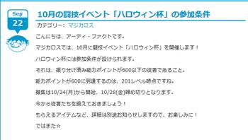 2011・09・22 闘技イベ「ハロウィン杯」参加条件.png
