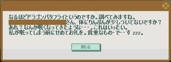 2011・09・26 サブクエ24 中級2 納品コメント.png