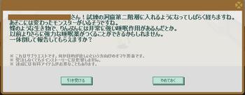 2011・09・26 サブクエ24 中級1 問題.png