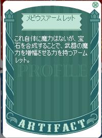 2011・09・26 サブクエ24 初級3 納品報酬②.png