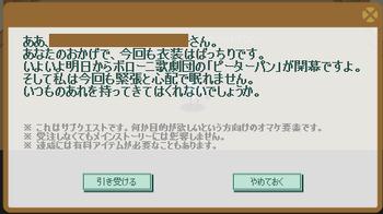 2011・09・26 サブクエ24 初級① 問題.png