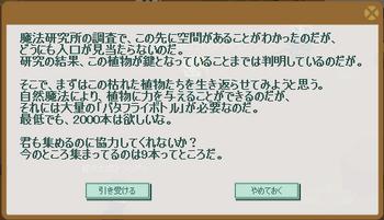 2011・10・04 ④眠りの花園編 .png