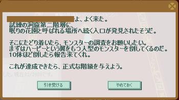 2011・10・04 st14国王のクエ① ハーピー10体.png