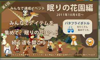 2011・10・04~ ④眠りの花園編 バタフライボトル2000.png