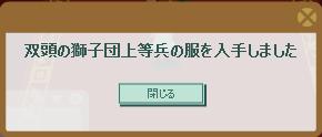 2011・10・09 st14国王のクエ① ハーピー10体クリア報酬.png