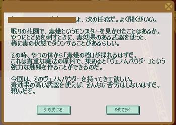 2011・10・09 st14国王のクエ② ヴェノムパウダー.png