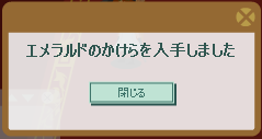 2011・10・11 st14国王のクエ② ヴェノムパウダー 納品報酬 エメのかけら .png