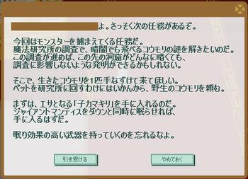 2011・10・11 st14国王のクエ③ コウモリ .png