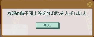 2011・10・11 st14国王のクエ③ コウモリ捕獲 納品報酬.png