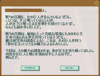 2011・10・11 st14国王のクエ④ 春の宝玉.png