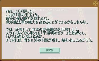 2011・10・11 st14国王のクエ④ 春の宝玉 納品コメント.png