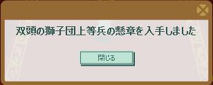 2011・10・11 st14国王のクエ5 サイクロプス10体 クリア報酬.png