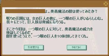 2011・10・11 st14国王のクエ5 サイクロプス10体討伐.png