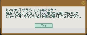 2011・10・24 サブクエ28 中級② 問題 子カマキリ ヒント.png