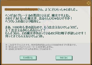 2011・10・24 サブクエ28 初級① 問題 魔女の帽子.png