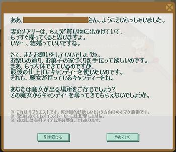 2011・10・31 サブクエ29 初級① 問題 キャンディー.png