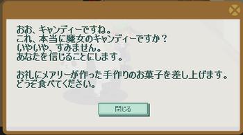 2011・10・31 サブクエ29 初級② 納品コメント キャンディー.png