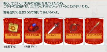 2011・11   火炎の宝箱 画像.png