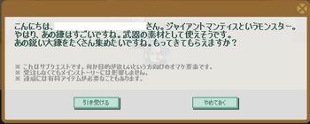 2011・11・14 サブクエ31 中級① 問題 鋭い大鎌.png