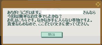 2011・11・14 サブクエ31 中級② 納品コメント 鋭い大鎌.png