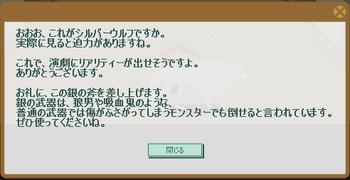 2011・11・14 サブクエ31 初級② 納品コメント オオカミ.png