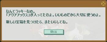 2011・11・15 オーブアタック 12 オノ3コ目.png