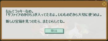 2011・11・15 オーブアタック 14 カケラ6コ目.png