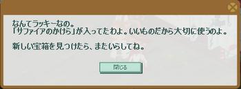 2011・11・15 オーブアタック 6 カケラ3コ目.png