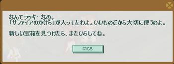 2011・11・15 オーブアタック 7 カケラ4コ目.png